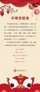 过渡页-华夏地图谱